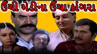 getlinkyoutube.com-Unchi Medi Na Uncha Kangara | 2008 | Full Gujarati Movie | Suresh Pal, Ajay Panchal, Bharti Sharma