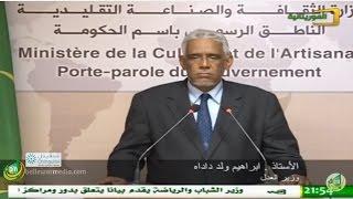 المؤتمر الصحفي المتوج لاجتماع مجلس الوزراء 23/03/2017