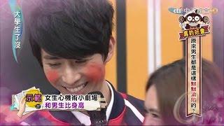 getlinkyoutube.com-[節目]Gentleman-大學生了沒(代替太陽)2015/02/10
