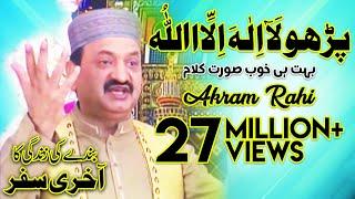 Parho La Ila Ha Il Allah | Naat Vol 1 | Akram Rahi