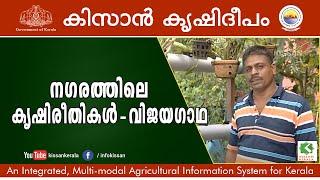 getlinkyoutube.com-Organic homestead farming - Success stories at  Trivandrum - 604