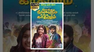 Pongadi Neengalum Unga Kaadhalum (2014) Tamil Full Movie HD - M.A.Ramakrishnan, Athmiya, Karunya
