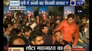 getlinkyoutube.com-Kissa Kursi Ka with Deepak Chaurasia- Who will win the UP election?