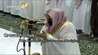 getlinkyoutube.com-السديس يبكي ويبكي المصلين في دعاء ليلة 27 رمضان 1436 بالحرم المكي من صلاة القيام والتهجد 2015