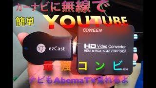getlinkyoutube.com-EZcast× HDMI コンポジット 変換×iphone×エリシオン