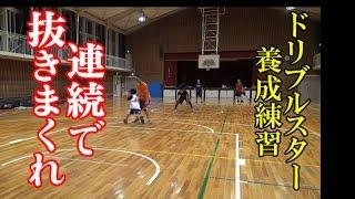ドリブルスター養成の為の連続1on1抜き練習【バスケ指導】