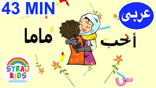 getlinkyoutube.com-طارق و شيرين الكرتون العربي للأطفال ALL ABOUT ME | Arabic Cartoon For Kids | Tareq wa Shireen