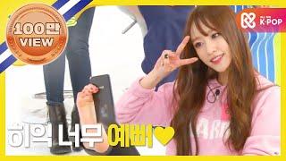 getlinkyoutube.com-주간아이돌 - Episode 178 EXID Hani profile