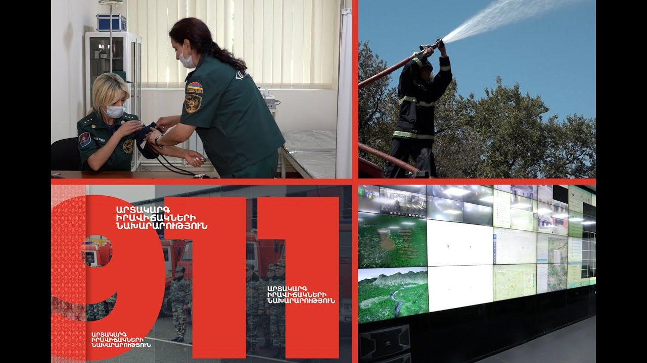 ՀՀ Արտակարգ իրավիճակների նախարարության «911» հաղորդաշար (17.09.2021)