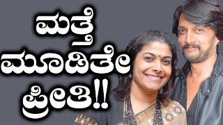 getlinkyoutube.com-ದೂರವಿದ್ದ ಜೋಡಿ ಜೊತೆಯಾಗ್ತಿದೆ ನೋಡಿ | Kiccha Sudeep & Wife Priya Falling In Love Again!!!