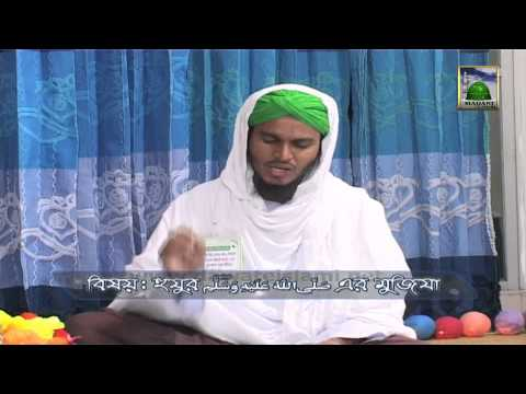 Shan e Mustafa Ep#06 - Bangla Program (Huzoor Ke Mojzat)
