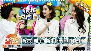 getlinkyoutube.com-《快乐大本营》20151128期: 杨幂周笔畅助阵迪丽热巴 Happy Camp: Yang Mi and Bibi Zhou With Dilraba【湖南卫视官方版1080P】