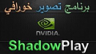 getlinkyoutube.com-أفضل برنامج تصوير العاب من نفيديا: شادوبلاي | ShadowPlay