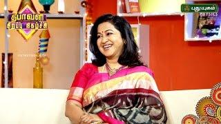 getlinkyoutube.com-Actress Raadhika Sarathkumar in Diwali Special, Good Morning Tamizha   29/10/2016   PUTHUYUGAM TV