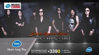 getlinkyoutube.com-Short Charge Shock  Rock Legend  เหล็ก-พันธุ์-เสือ :รวมศิลปิน [Official Music Long Play]
