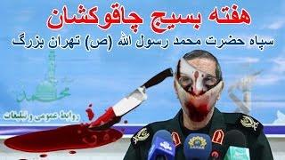 Bahram Moshiri 04 23 2014    چاقوکش های سپاه پاسداران