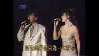 getlinkyoutube.com-葉蒨文 林子祥 天長地久台北演唱會 - 1993