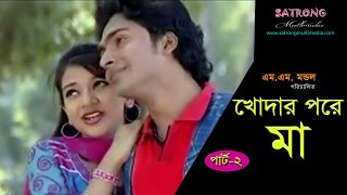 getlinkyoutube.com-Khodar Pore Maa।  Bangla Junior Full  Movie। Part # 2 । Sanita । Rakib । Misha