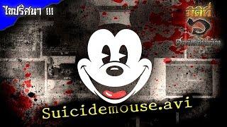getlinkyoutube.com-มิติที่ 6 ศุกร์สยองขวัญ ไขปริศนา Suicidemouse.avi คลิปหลอนสยองขวัญมิกกี้เมาส์ในโลกไซเบอร์ !!!