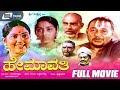 Hemavathi – ಹೇಮಾವತಿ | Kannada Full HD Movie | FEAT. G V Iyer, Udayakumar
