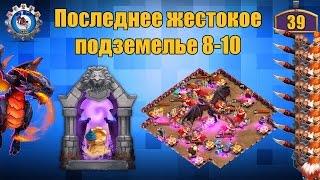 getlinkyoutube.com-Битва Замков | Последнее жестокое подземелье 8-10
