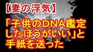 getlinkyoutube.com-【妻の浮気】「子供のDNA鑑定したほうがいい」 匿名の手紙送った私 GJ!【2ちゃんねる・浮気・不倫・修羅場】