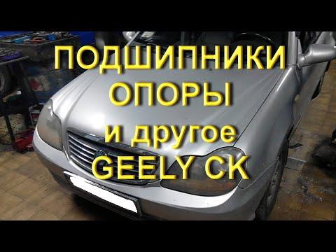 Geely CK2 - Замена подшипников ступиц, опоры и стоек стаба сзади