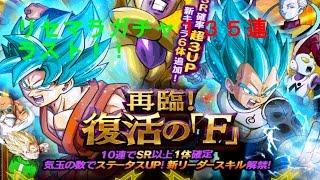 getlinkyoutube.com-ドッカン#0 リセマラガチャ135連、ラスト!! (ドラゴンボールZドッカンバトル)