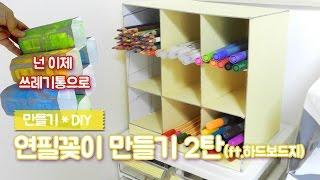 getlinkyoutube.com-연필꽂이 DIY 2탄 | 하드보드지로 펜정리함 만들기