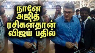 "getlinkyoutube.com-Vijay Says ""I Am The Fan Of Ajith"""