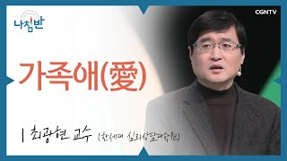 getlinkyoutube.com-가족애(愛) - 최광현 교수 @나침반