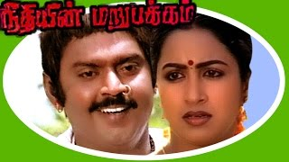 getlinkyoutube.com-Neethiyn Marupakkam | நீதின் மறுபக்கம் | Superhit Tamil Full Movie HD | Vijayakanth & Radhika