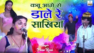 getlinkyoutube.com-Bhojpuriya Holi Dhamaal - 2015 - Kabo Aage Se Dalela Re Sakhiya - By Paro Rani