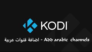 getlinkyoutube.com-Kodi lesson 3 Add arabic channel تعلم: اضافة قنوات عربية