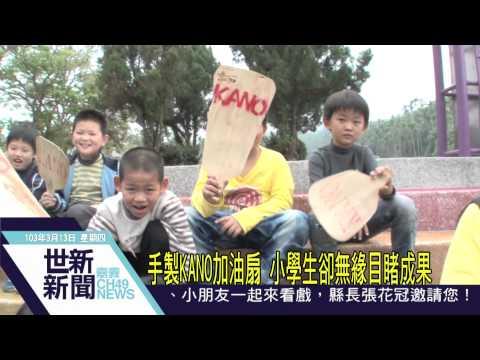 世新新聞 手製KANO加油扇 小學生卻無緣目睹成果 - YouTube