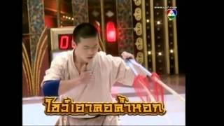 "getlinkyoutube.com-อจ.จู ฉีกั๋ว ในรายการ ชิงร้อยชิงล้าน ภาค1 / Sifu Zhu QiGuo performed on ""Ching Roi Ching Lan #1"""