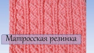 getlinkyoutube.com-Вязание спицами для начинающих  Матросская резинка