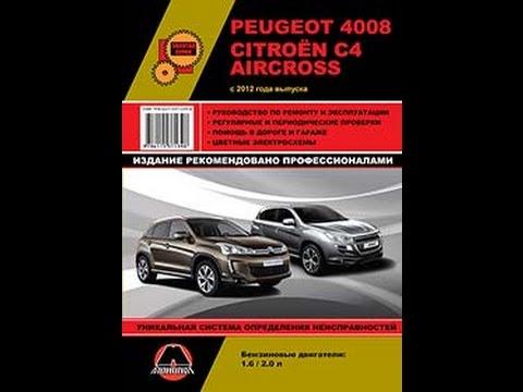 Руководство по ремонту Peugeot 4008 C4 Aircross