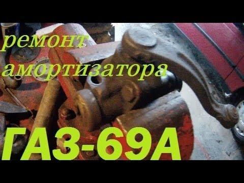 ГАЗ-69 АМОРТИЗАТОР РЫЧАЖНЫЙ Pan Zmitser борода