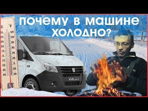 Газель ХОЛОДНО в машине
