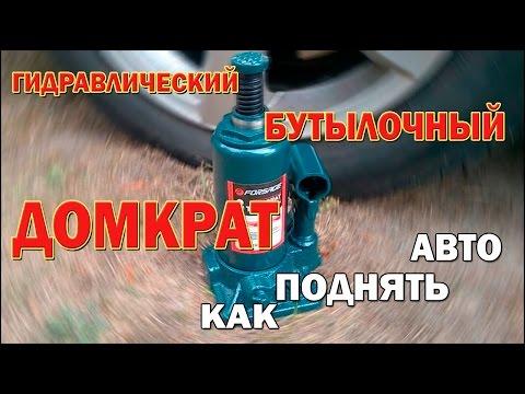 Домкрат гидравлический бутылочный | Как поднимать автомобиль домкратом 3т