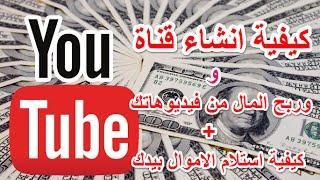 getlinkyoutube.com-كيفية انشاء قناة على اليوتيوب وربح المال من الفيديوهات وربطها مع جوجل ادسنس 2016