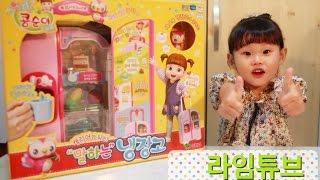 콩순이 말하는 냉장고 아이스크림 뽀로로 타요 장난감 만들기 요리 병원 놀이 Ice Cream Food Refrigerator Toys Play Игрушки Автобус 라임튜브