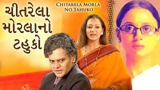 getlinkyoutube.com-Chitarela Morlano Tahuko - Superhit Gujarati Natak - Dharmendra Gohil, Krutika Desai