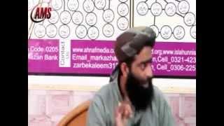 getlinkyoutube.com-Abu Ayyub Deobandi Ka Munazra Challenge Accepted By Mufti Akhtar Raza Misbahi Mumbai India