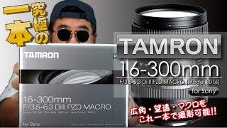 getlinkyoutube.com-【TAMRON】16-300mm F3.5-6.3 Di II PZD MACRO(Model B016)をゲットしたで~!