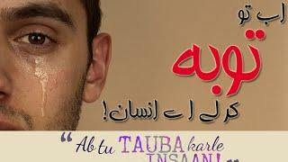 getlinkyoutube.com-Ab tu tauba karle aye insaan by Mufti Tariq Masood [Very Emotional Video Clip - Must Watch]