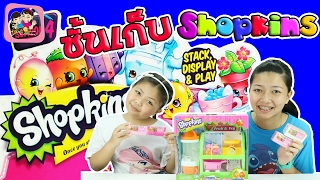 getlinkyoutube.com-ชั้นวาง Shopkins พี่ฟิล์ม น้องฟิวส์ Happy Channel