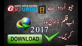 ||Solved|| How to Download Movies from ||Geo Urdu||Geo Movies Website|| with IDM in Hindi 2