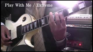 Play With Me - Extreme の超絶ギターソロを弾いてみた